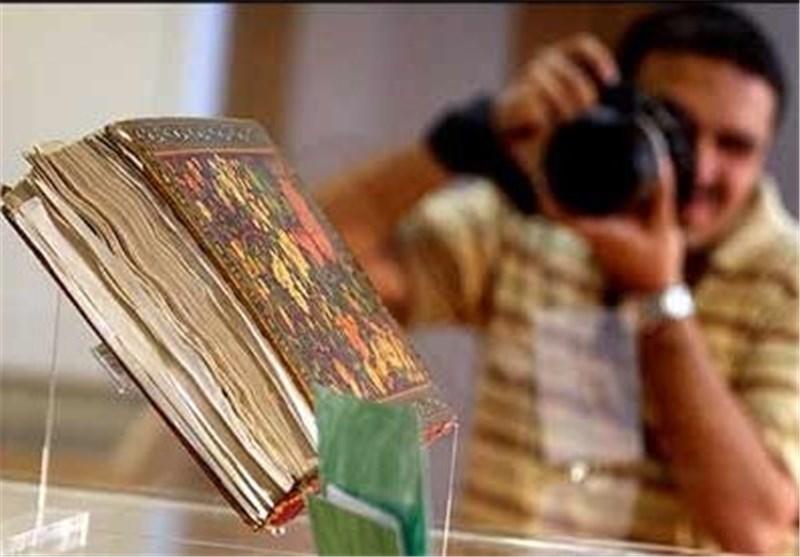 قرآن «دزدیده شده» ایرانی در حراجهای جهانی فروخته شد
