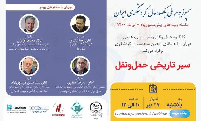 اعلام زمان وبینارهای «یکصدسال گردشگری ایران»