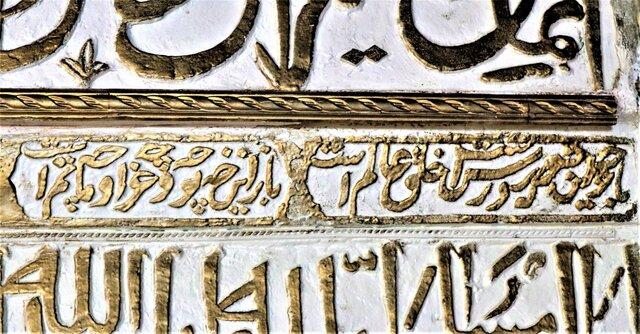 «پراستفادهترین متن فارسی در جهان»
