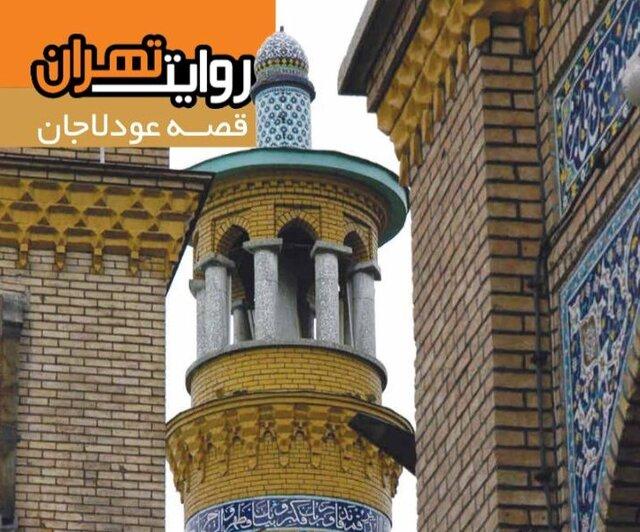قصه محله ۴۰۰ ساله تهران منتشر شد