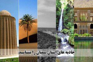 گردشگری استان سمنان و افق امیدبخش آن