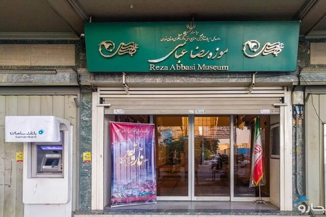 موزه «رضا عباسی» باز نشد