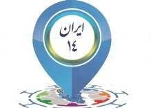 سومین پیشسمپوزیوم یکصدسال گردشگری ایران