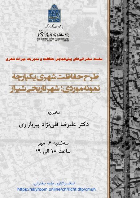 حفاظت از شیراز بررسی میشود