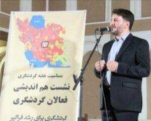 شورای ویژه توسعه گردشگری در استان یزد ایجاد میشود