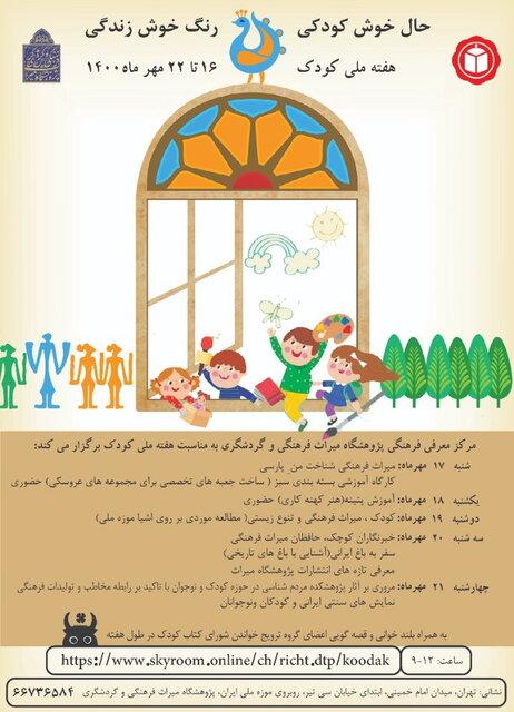 برنامههای میراث فرهنگی برای کودکان و نوجوانان